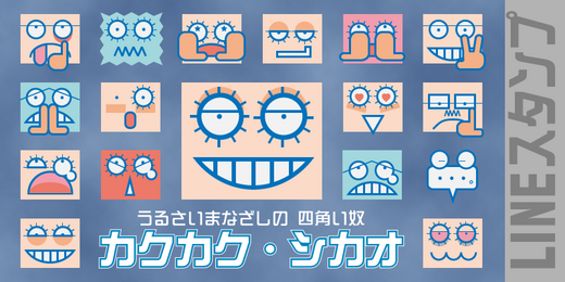 カクカク・シカオ800-400_01.png